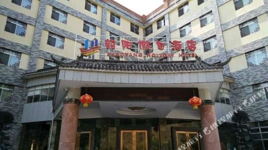 Shaoyang Holiday Hotel
