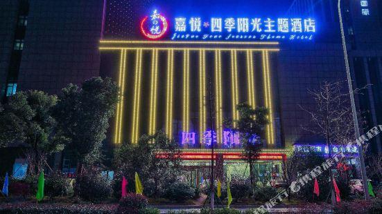 Jiayue Four Seasons Theme Hotel