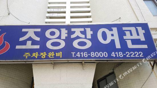 Joyangjang Motel Busan