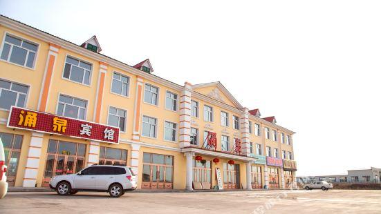 漠河涌泉賓館
