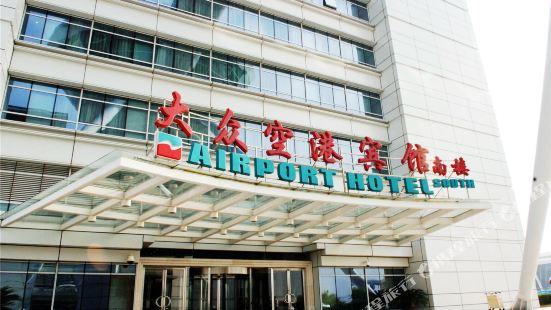上海大眾空港賓館