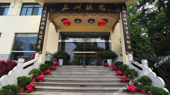 Asia Chess Hotel Wuhan