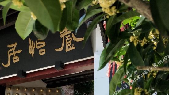 허밍 산좡 양이쥐 호텔