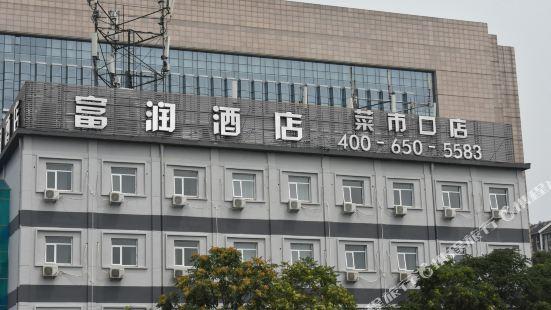 Qinglian Furun Hotel (Beijing Caishikou)