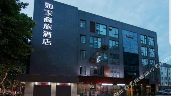 如家商旅酒店(南京玄武湖新模範馬路地鐵站店)