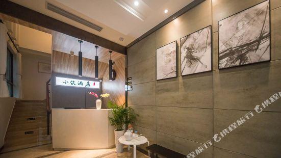 Xiaozhu Boutique Hotel (Suzhou Guanqian Street Humble Administrator's Garden)