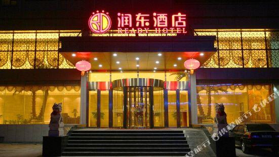 山西潤東大酒店