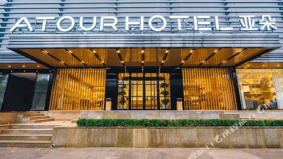 Atour Hotel (Hangzhou West Lake Pinghu Road)