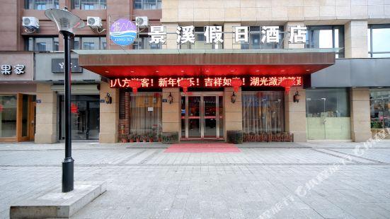 安吉景溪假日酒店