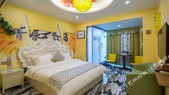 Xinghe Love Creative Hotel