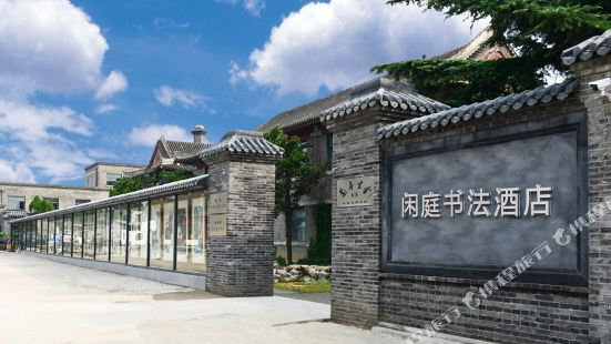 Xianting Calligraphy Hotel