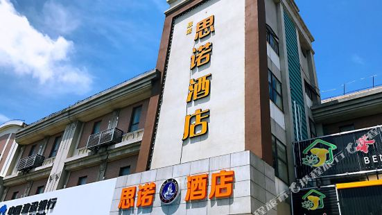上海思諾酒店