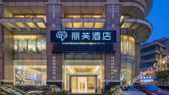 Lifu Hotel (Guangzhou Tianhe Park Huangpu Avenue Rundu)