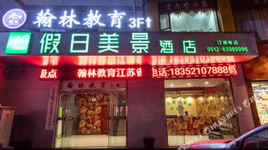 Keyi Hotel (Suzhou Panli Road Metro Station)