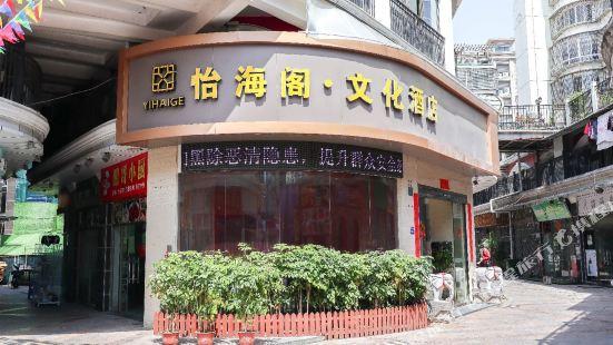 Yihaige Culture Hotel (Xiamen Zhongshan Pedestrian Street)