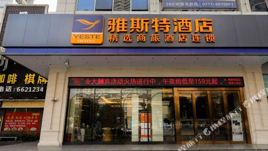 イエステ ホテル 宜昌(イーチャン)万達遊客中心店