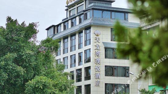 Imperial DragonBay Purejoy Hotel(Xiangshan Park)