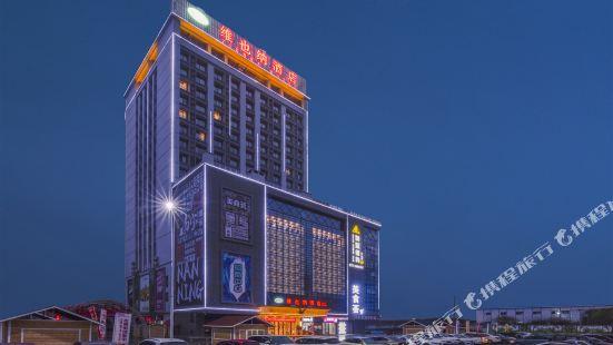 Vienna Hotel (Nanning Xiangsi Lake University Town)