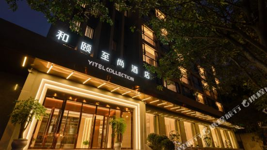 Yitel Collection (Chengdu Kuanzhai Alley University of Traditional Chinese Medicine Metro Station)