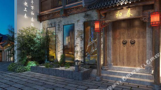 Hechun Shuxiangju Boutique Inn (Huangshan Old Street)
