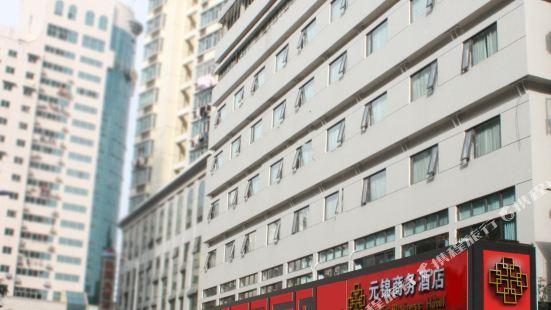 Yuanjin Business Hostel