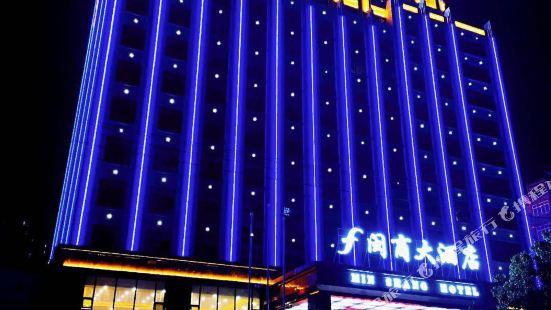 銅仁閩商大酒店