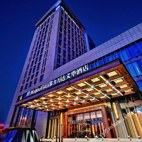 瀋陽富力萬達文華酒店