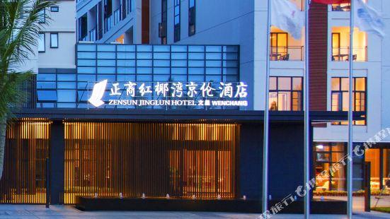 전선 징룬 호텔 원창