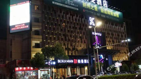 柏曼酒店(荊州大潤發店)