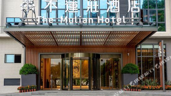The Mulian Guangzhou Science City