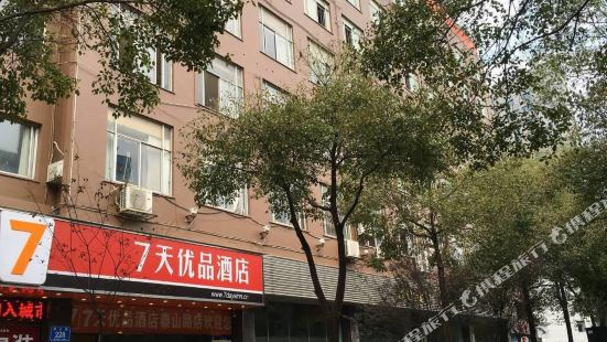 7天優品酒店(株洲泰山路店)