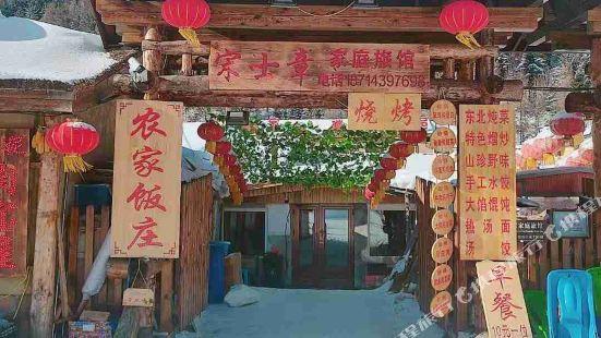 雪鄉宋士章家庭旅館