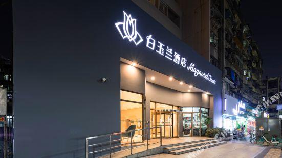 Magnolia Hotel Zhongshan Road, Xiamen University