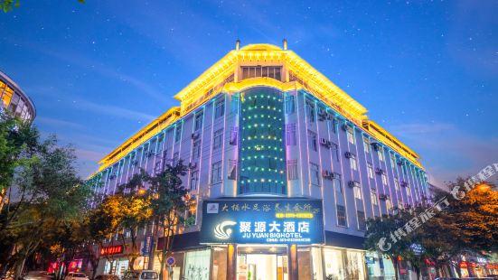 騰沖聚源大酒店