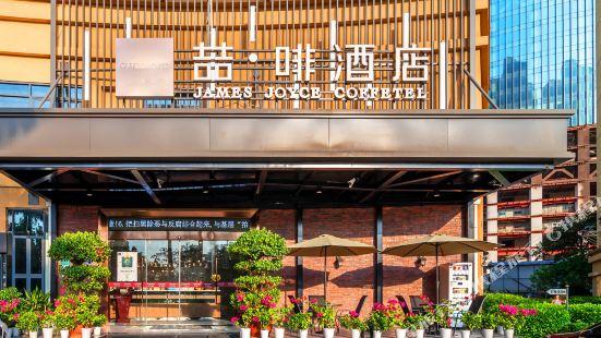 James Joyce Coffetel (Xiamen Gulangyu Zhongshan Road First Terminal)