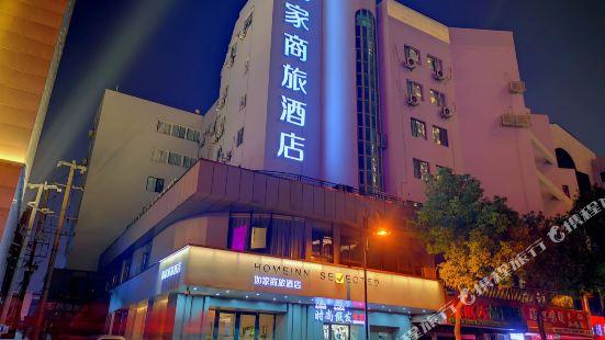如家驛居酒店(南通南大街環西文化廣場店)