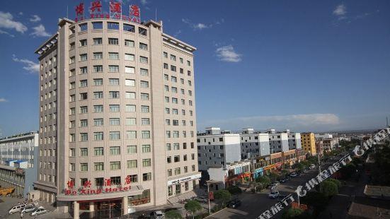 Bo Xing Hotel