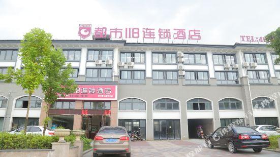 都市118連鎖酒店(黃山高鐵北站店)