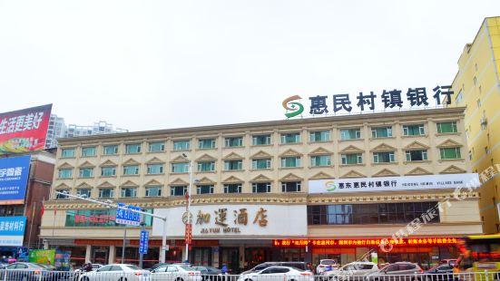 Jia Yun Hotel