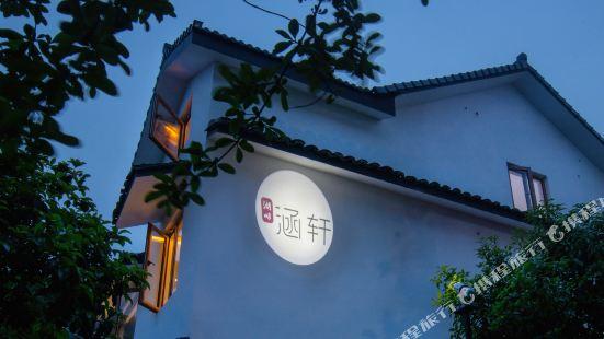 杭州湖畔涵軒民宿