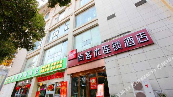 Thank You Hotel (Nanjing Confucius Temple Aqua City)