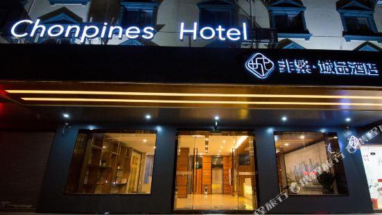 Chonpines Hotel (Huizhou Huidong Hongling Avenue)