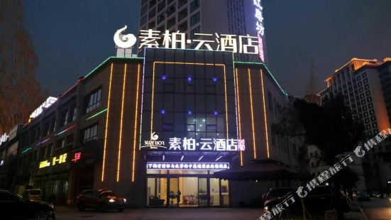 Superior Hotel (Shexian Ancient City)