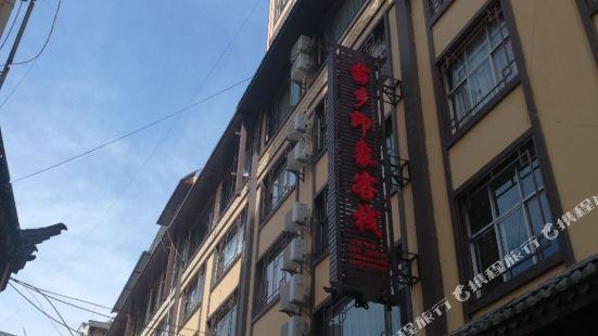 Miao Xiang Yin Xiang Hootel