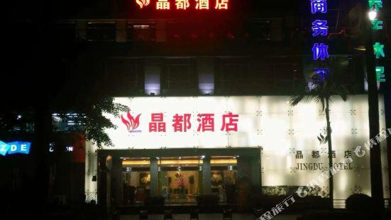 Jingdu Hotel