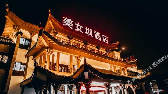 杭州美女壩酒店