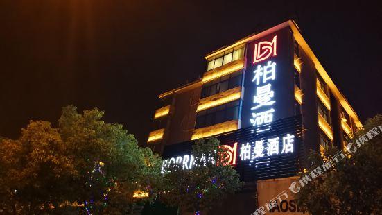 柏曼酒店(合肥國購廣場三裏庵地鐵站店)