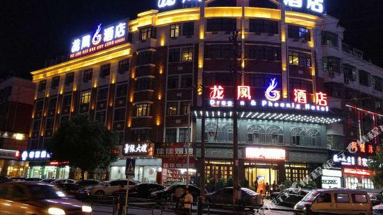 Yiwu Longfeng Hotel