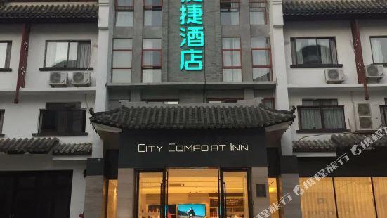 City Comfort Inn (Huangyao)