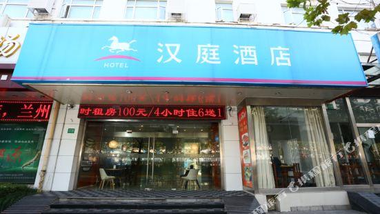 漢庭酒店(上海鎮坪路地鐵站店)